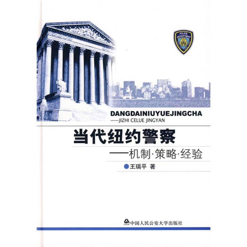 当代纽约警察:机制·策略·经验