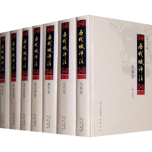 历代赋评注(全七册)