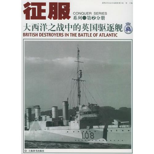 征服系列(第二分册)——大西洋之战中的英国驱逐舰