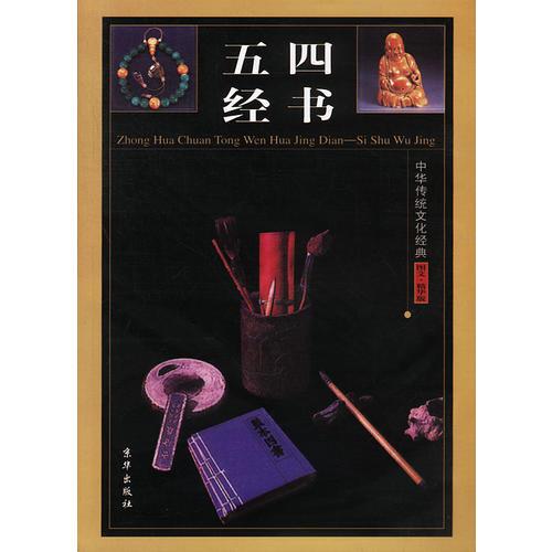 中华传统文化经典——四书五经(全四卷)