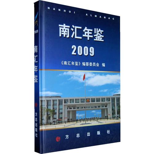 南汇年鉴2009