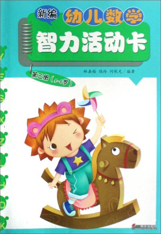 新编幼儿数学智力活动卡(5~6岁)·第三册