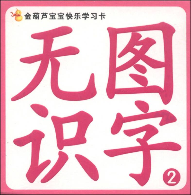 金葫芦宝宝快乐学习卡:无图识字(2)