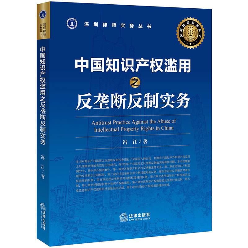 中国知识产权滥用之反垄断反制实务