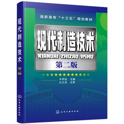 现代制造技术(第二版)(牛同训)