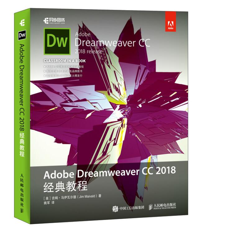 AdobeDreamweaverCC2018经典教程