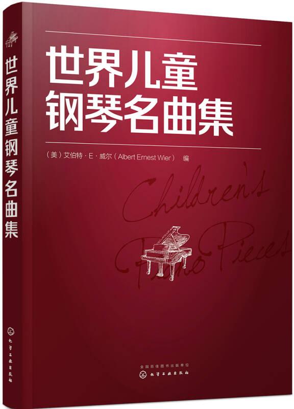 世界儿童钢琴名曲集