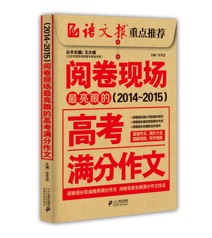 阅卷现场:最亮眼的高考满分作文(2014-2015)