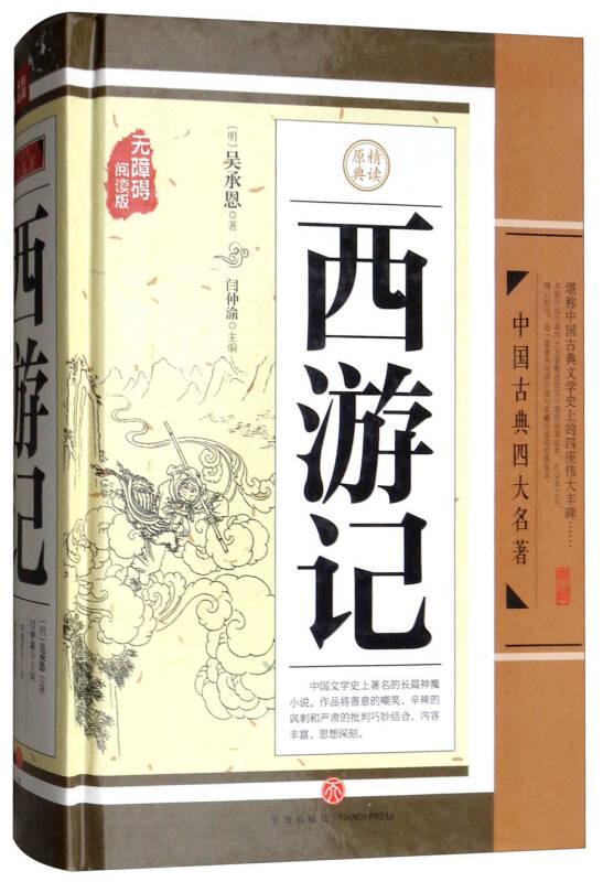 西游记(无障碍阅读版)/中国古典四大名著