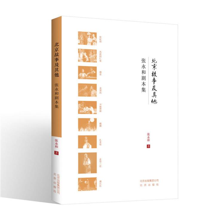 北京故事及其他张永和剧本集