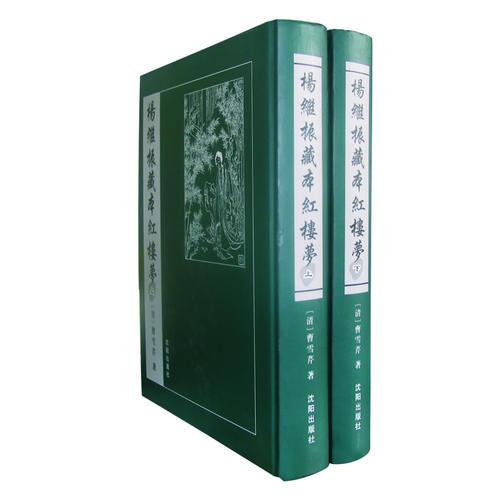 杨继振藏本红楼梦(梦稿本、全二册)