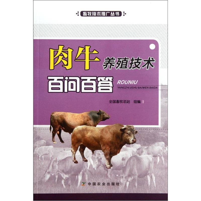 肉牛养殖技术百问百答