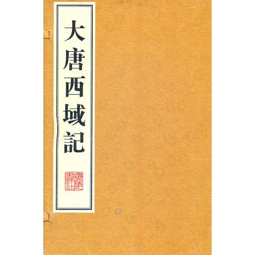 大唐西域记(繁体线装竖排)
