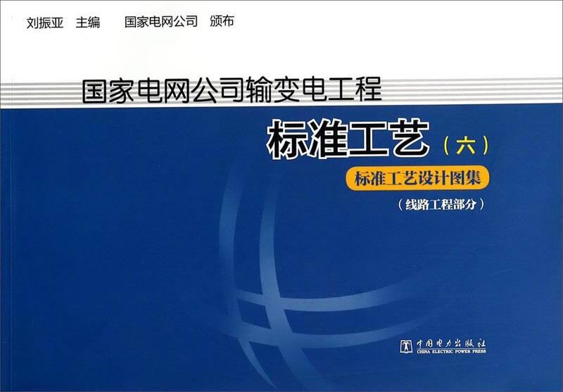 国家电网公司输变电工厂标准工艺(六):标准工艺设计图集(线路工程部分)