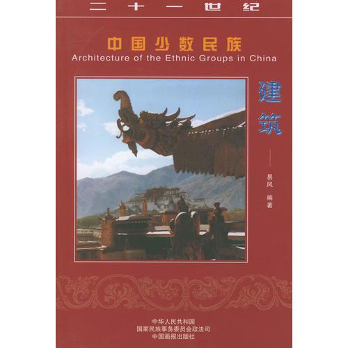 中国少数民族建筑——21世纪中国少数民族丛书