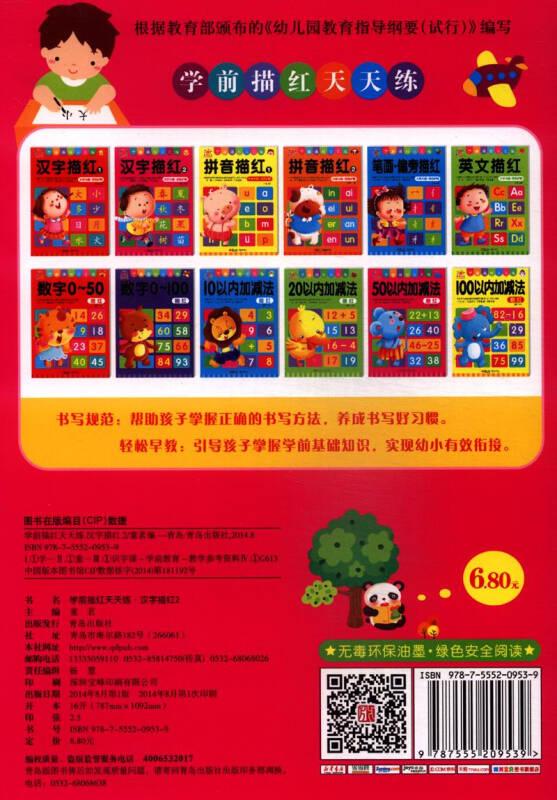 阳光宝贝 学前描红天天练:汉字描红(2)
