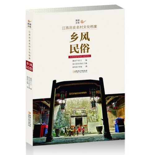 美丽乡愁---江西历史名村文化档案·乡风民俗