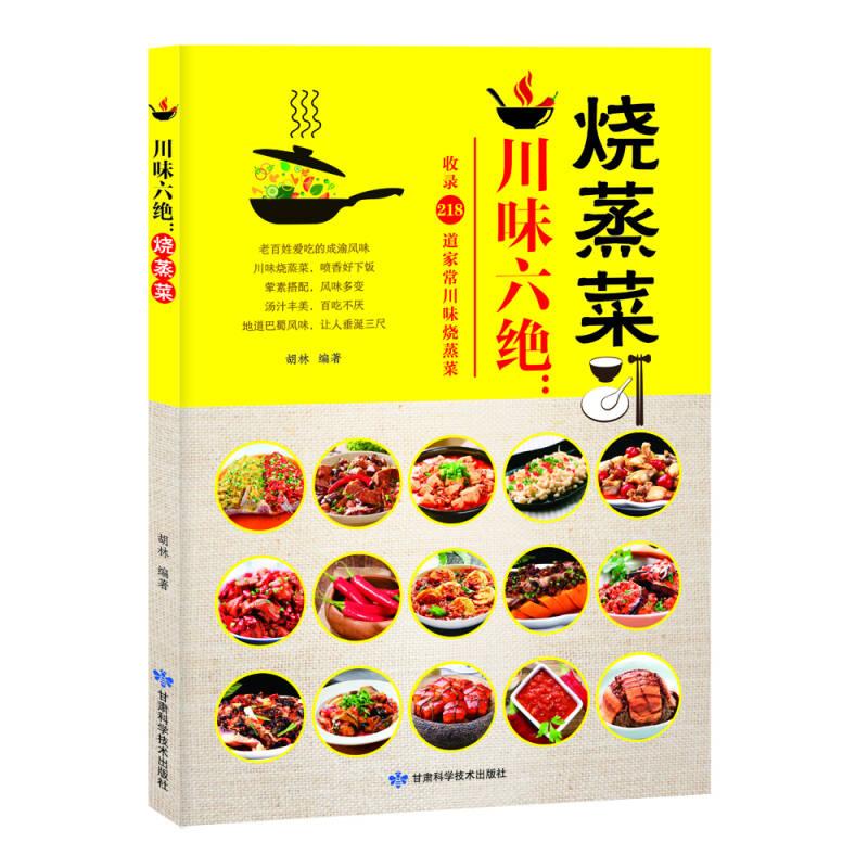 川味六绝:烧蒸菜
