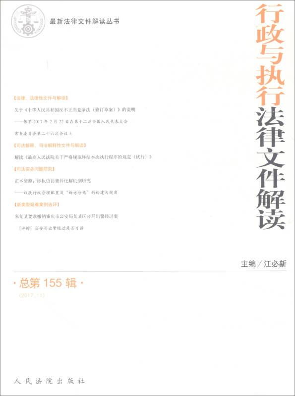 行政与执行法律文件解读(2017.11总第155辑)/最新法律文件解读丛书