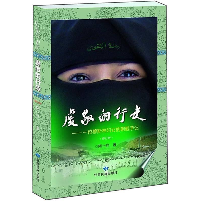 虔敬的行走:一位穆斯林妇女的朝觐手记