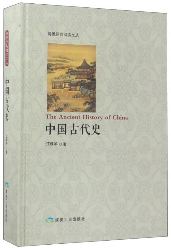 中国古代史/博雅经典阅读文丛