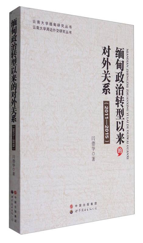云南大学缅甸研究丛书:缅甸政治转型以来的对外关系(2011—2015)
