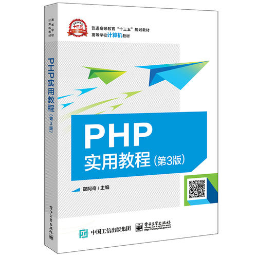 PHP实用教程(第3版)