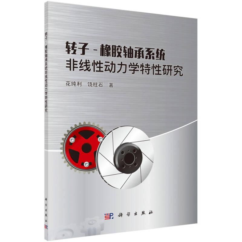 转子-橡胶轴承系统非线性动力学特性研究