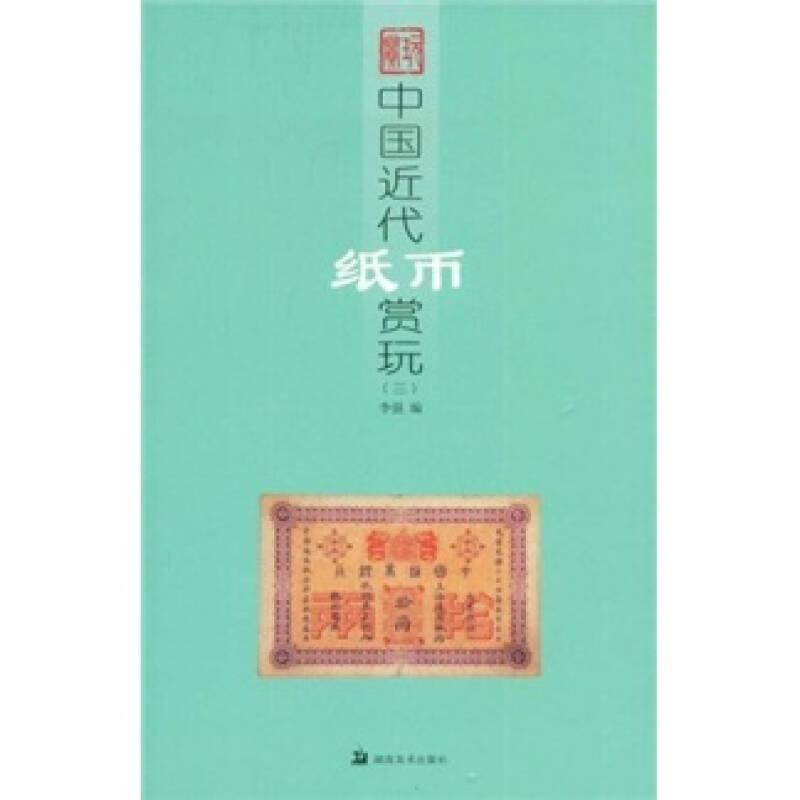 中国近代纸币赏玩3