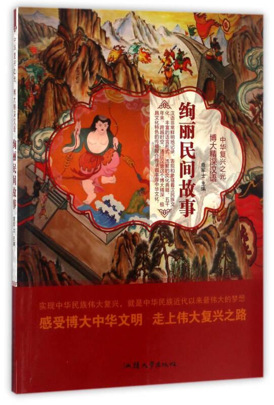 绚丽民间故事/中华复兴之光 博大精深汉语