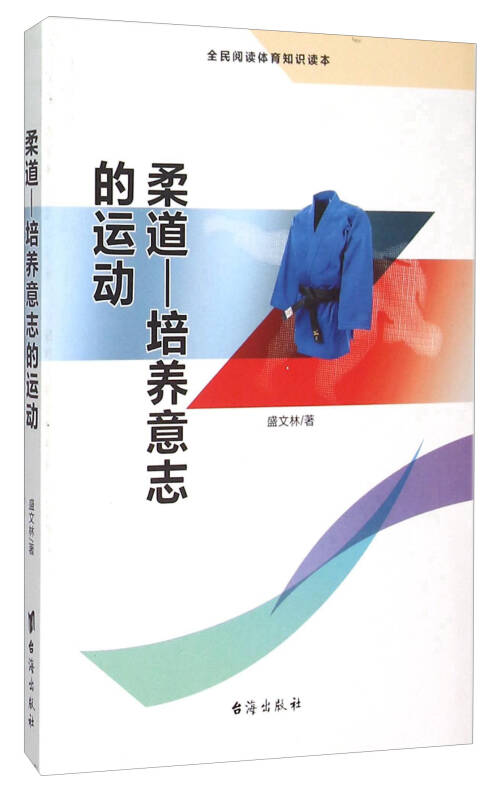 柔道 培养意志的运动(全民阅读体育知识读本)