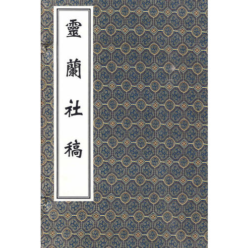 灵兰社稿(线装 全六册)