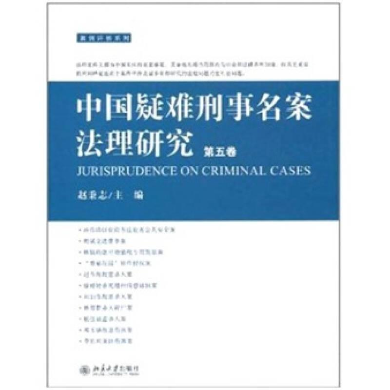 中国疑难刑事名案法理研究(第5卷)