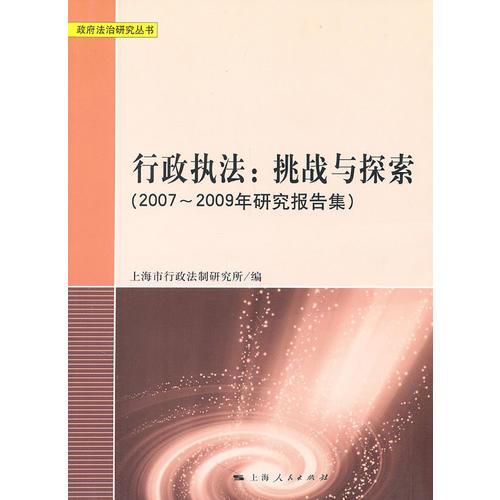 行政执法:挑战与探索(2007-2009年研究报告集)