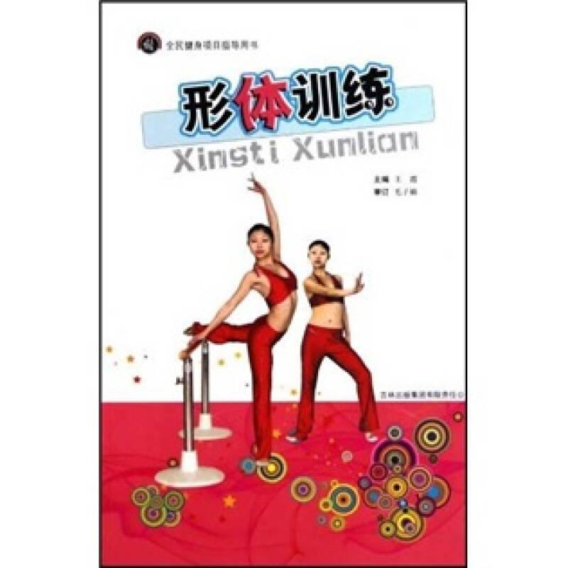全民健身项目指导用书:形体训练