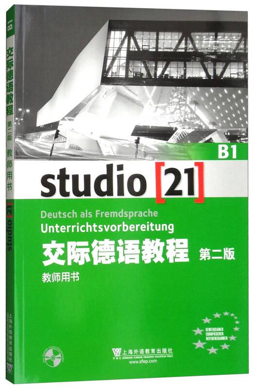 交际德语教程(第二版)B1教师用书(附网络下载及光盘)