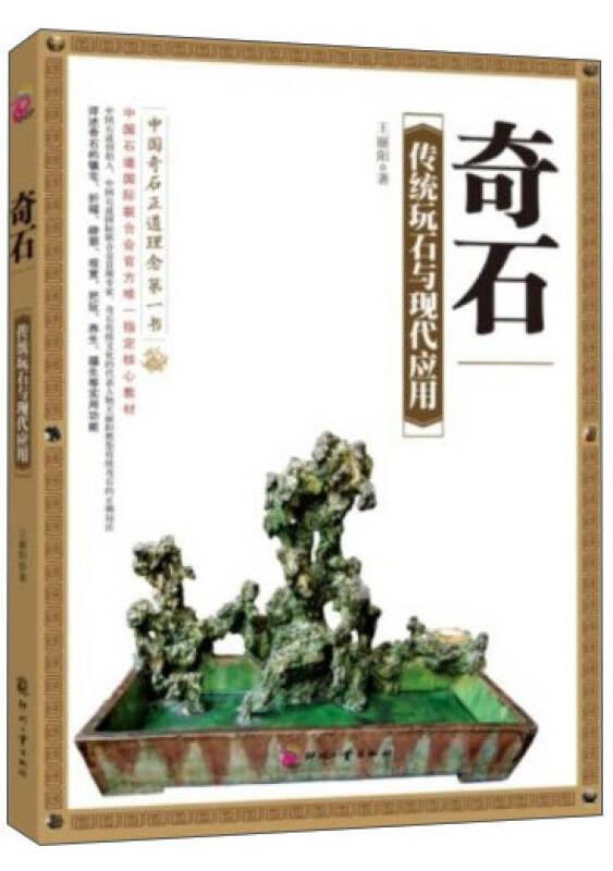 奇石:传统玩石与现代应用