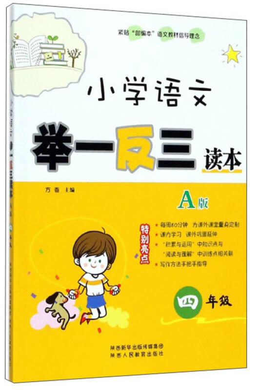 小学语文举一反三读本(A版 四年级)