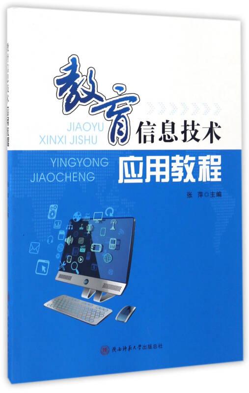 教育信息技术应用教程