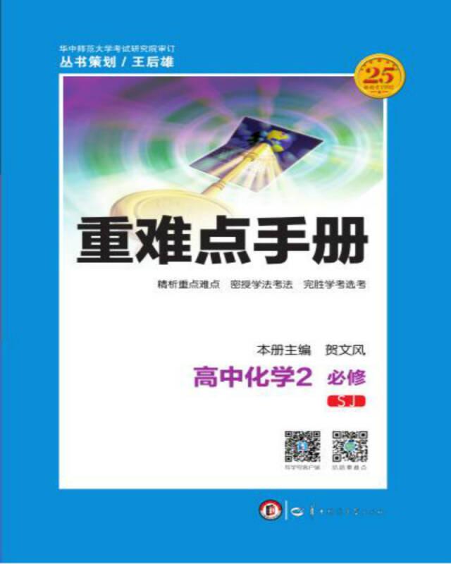 重难点手册 高中化学 2 必修 SJ