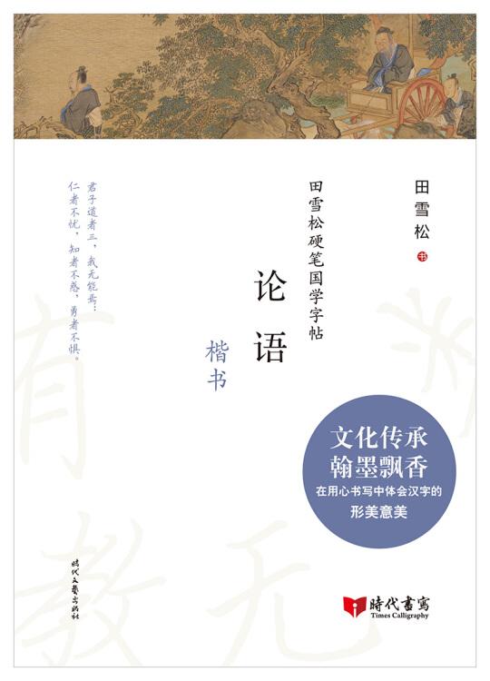 田雪松硬笔国学字帖:论语(楷书)
