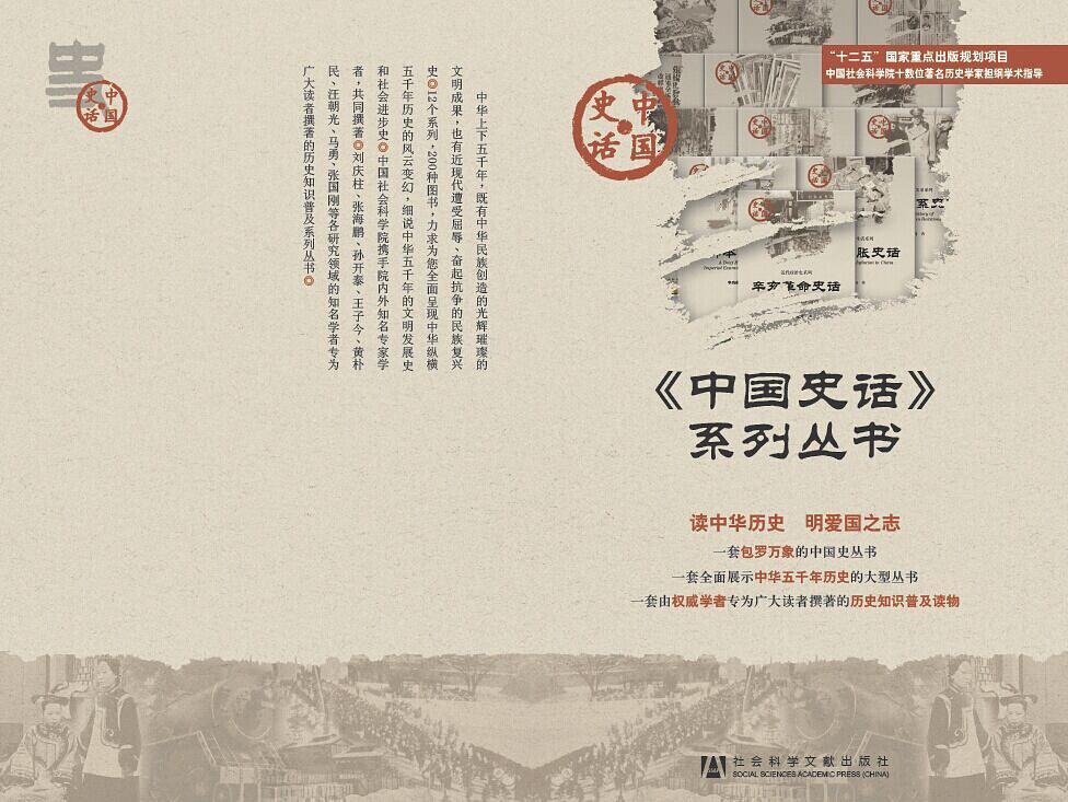 中国史话(200册)