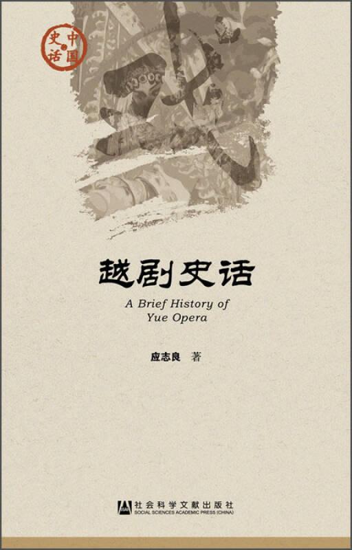 中国史话·文化系列:越剧史话