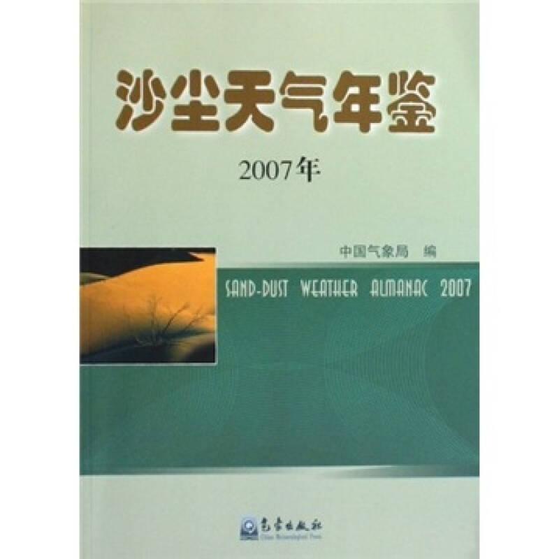 沙尘天气年鉴(2007年)
