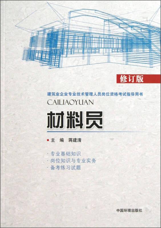 建筑业企业专业技术管理人员岗位资格考试指导用书:材料员(修订版)