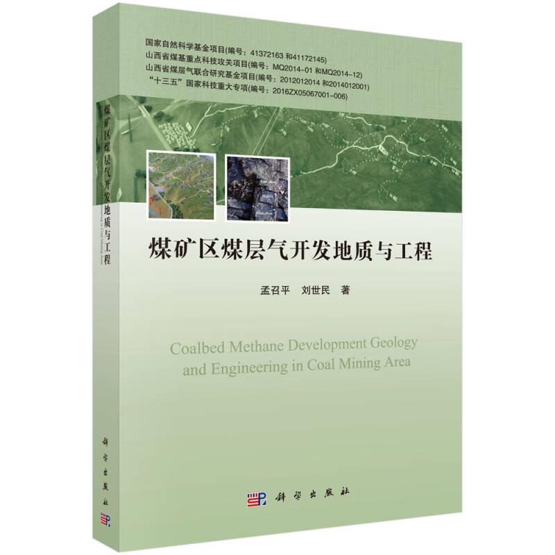 煤矿区煤层气开发地质与工程