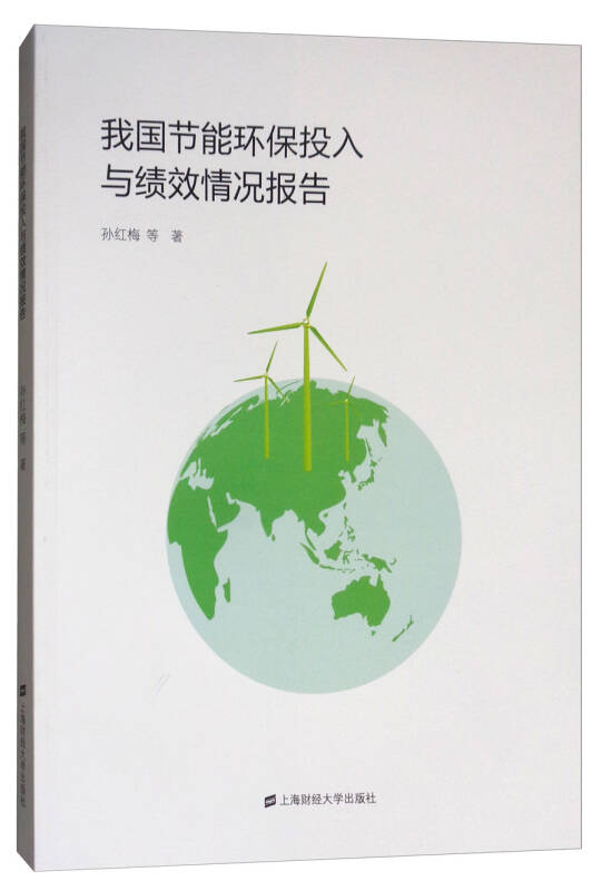 我国节能环保投入与绩效情况报告