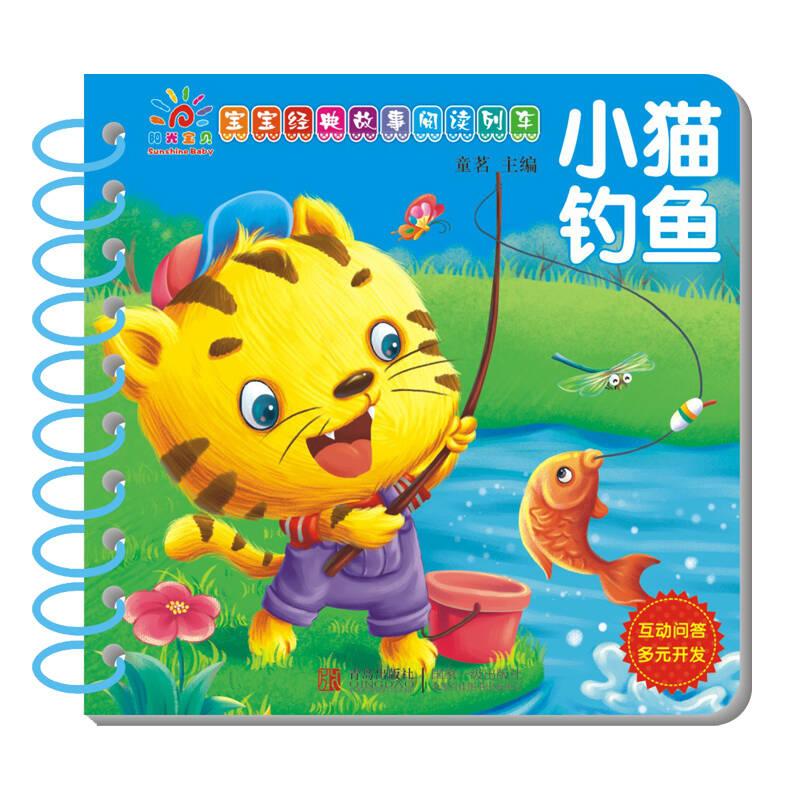 阳光宝贝 宝宝经典故事阅读列车:小猫钓鱼