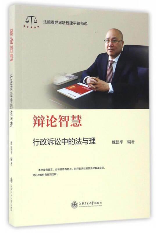 辩论智慧:行政诉讼中的法与理