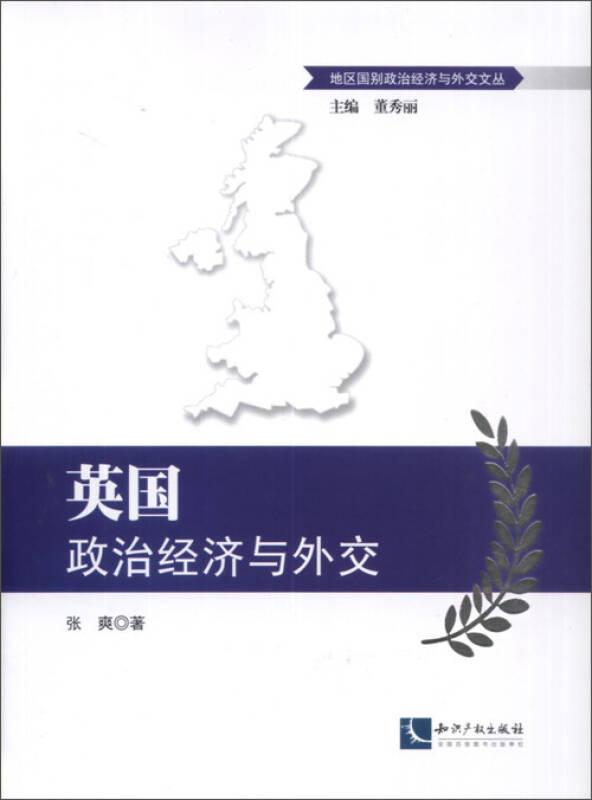 英国政治经济与外交